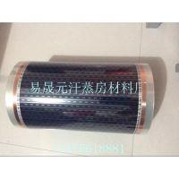 易晟元韩国厂家直供高温220W-280W汗蒸房专用电加热电热膜