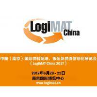 2017中国(南京)国际物料配送 搬运及物流信息化展览会