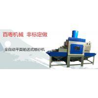 深圳百粤自动化喷砂设备有限公司