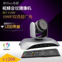 美源 MST-E1080 USB接口1080P高清视频会议/会议摄像机