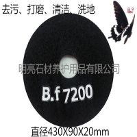 供应蝴蝶BF4100百洁垫大理石晶面养护抛光垫 白色石材抛光 打磨垫43cm