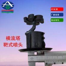 马利横流塔淋水装置 PVC915宽填料 马利冷却塔专用喷头 河北华强