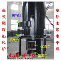厂家直销立式蒸汽热风炉 砖砌房热风烘干炉 常州东南专业生产