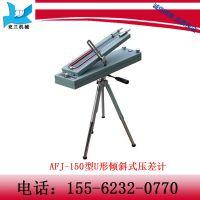专业制造  AFJ-150型U形倾斜式压差计体积小,重量轻,智能化