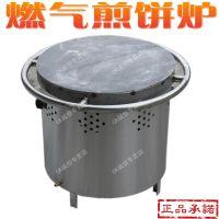 4灶头 煎饼果子机 煎饼炉子燃气 煎饼鏊子 山东 旋转煎饼炉
