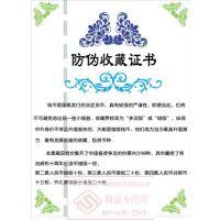 北京特种纸安全线数码信息技术防伪收藏证书印刷制作
