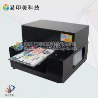 易印美科技小型手机壳万通打印机6色价格