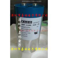 SHP-1100-1250-FS 全新EACO电容1100V/1250UF
