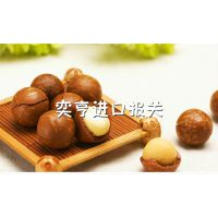 上海干果进口报关/食品进口代理