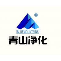 深圳市青山净化系统工程设备有限公司