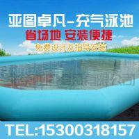亚图卓凡定做充气游泳池成人儿童户外游乐充气泳池水上游乐设备厂家直销