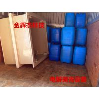 供应深圳不锈钢电解抛光液 环保型电解抛光药水