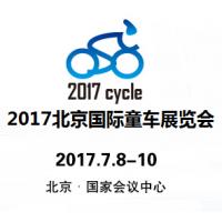 2017北京国际童车展览会