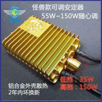 广州威达12V狩猎钓鱼轮船微调开关安定器35W100W可调安定器瓦数随意调