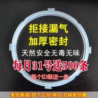 原装美的电压力锅密封圈新款老款密封圈4L/5L/6L电压力锅通用凸扣