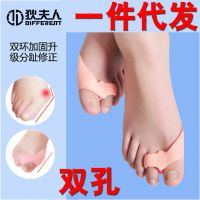 脚趾分离器 拇外翻矫正器 脚趾矫正器 硅胶矫正器 厂家直供