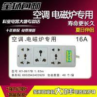 科业9917B插座空调插排插16A大功率4000W电源接线板热水器拖线板