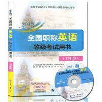 批发书籍2015年全国职称英语等级考试用书卫生类教材ABC级通用