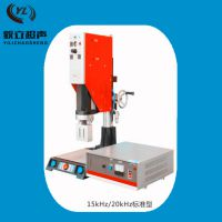 中山毅立供应优质超声波焊接机YL-2020 超声波塑焊机 非标定制