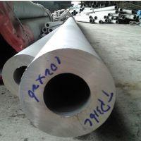 山东316L不锈钢厚壁钢管宝钢出品