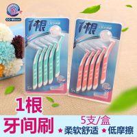 【1根】牙刷牙间刷口腔清洁用具5支装