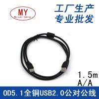 1.5米黑色USB连接线2.0A对A 车载MP3双头连接线 带磁环usb线