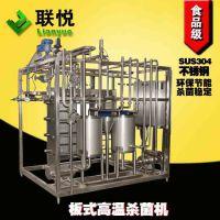 【厂家直销】果汁茶饮料 板式巴氏杀菌机 板式高温瞬时杀菌设备
