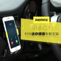 REMAX/睿量 多功能360度车载支架 仪表台多功能车载 手机导航支架 车用手机座