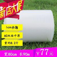 厂家现货气泡膜  双层气泡袋 泡沫气垫膜宽80cm包装袋批发包邮