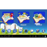 安卓平板学习教育软件 平板电脑教学学生学习系统 儿童早教定制