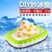 创意炒冰板儿童冰淇淋机2016炒冰盘家用自制水果沙冰机