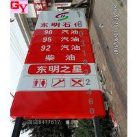 加油站东明石化 品牌立柱灯箱站号牌 8m
