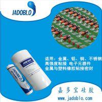 供应JDB单组份绝缘密封胶 密封硅橡胶 阻燃电子胶厂家