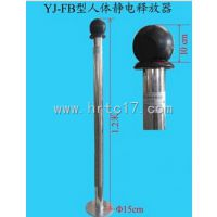 触摸式人体静电释放器HH/YJ-FB