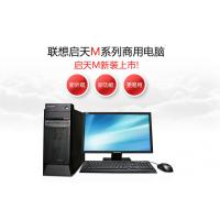 联想启天M4650电脑主机,I5-6500/4G/1T/2G独显/DOS/不含光驱,特价¥4260