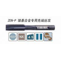 供应镍合金专用先端丝攻、原装yamawa(ZEN-P)螺尖丝攻、先端丝锥