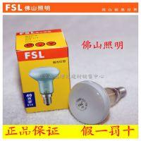佛山照明 超光灯泡 爆米花机 浴霸照明30W40W60W100W展览射灯泡