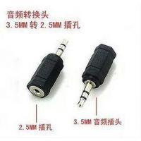 3.5转2.5立体声塑胶 BNC;DC;AV;注塑头$音频;视频插头