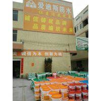 济南爱迪斯厂家供应k11施工材料通用型防水涂料放心省心