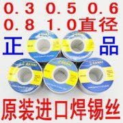 原装日本高纯度低熔点山崎焊锡丝 0.8/1.0/1.2mm 60/40 250G