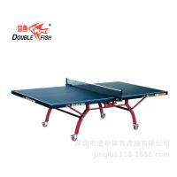 双鱼323 双折移动乒乓球台 正品保证 训练比赛球台 送精美网柱