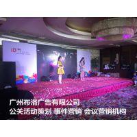 广州白云区一站式周年庆典晚宴舞台设计搭建演出灯光音响设备租赁公司