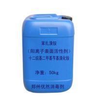 苯扎溴铵/十二烷基二甲基苄基溴化铵,阳离子表面活性剂