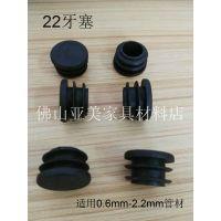 圆管22塑料牙塞 学生椅子管塞头 管塞脚套 塑料管塞内塞 生产厂家