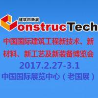 2017第五届中国国际建筑工程新技术、新材料、新工艺及新装备博览会暨2017中国国际建筑工业化及装配式建筑产业博览会(建筑四新展)