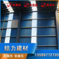山东青岛塑钢玻纤瓦厂家,增强树脂瓦,pvc防腐瓦,抗荷载