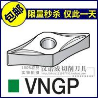 德国汉诺威高温合金钛合金不锈钢刀片VNGP220404/08 TN10/15U