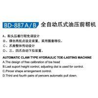 全自动爪式油压前帮机 BD-887A/B