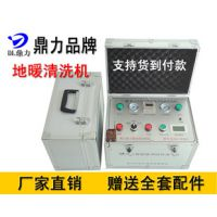 供应黑龙江地暖清洗机 地热清洗机价格厂家