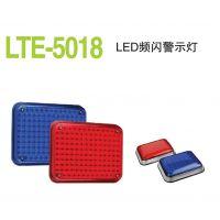 启晟岗亭交通警示灯 LTE-5018 红蓝爆闪对灯 频闪警示灯 设备指示灯